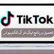 تحميل برنامج tik tok للكمبيوتر
