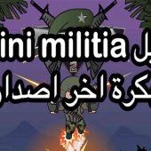 تنزيل لعبة mini militia مهكرة