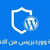 حماية موقع ووردبريس من الاختراق