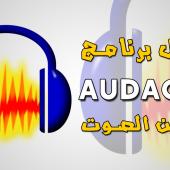 شرح برنامج audacity
