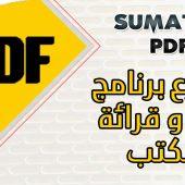 تحميل برنامج pdf للكمبيوتر ويندوز 7 .. تحميل برنامج Sumatra pdf Reader