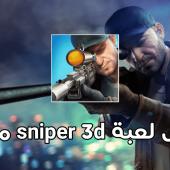 تحميل لعبة sniper 3d مهكرة
