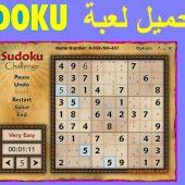 لعبة سودوكو .. تحميل لعبة سودوكو اليابانية للاندرويد والكمبيوتر مجانا