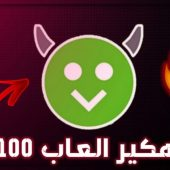 happymod .. تحميل برنامج happy mod تهكير الالعاب