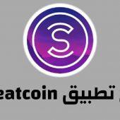 شرح برنامج sweatcoin