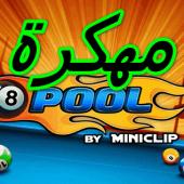 تحميل لعبة 8 ball pool مهكرة